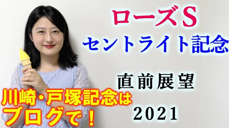【競馬】ローズステークス セントライト記念 2021 直前展望(川崎競馬・戸塚記念はブログで!)ヨーコヨソー