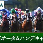 2021年 京成杯オータムハンデキャップ(GⅢ) | 第66回 | JRA公式