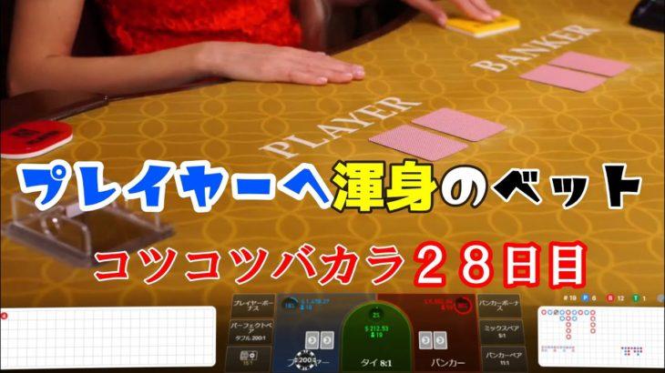 【毎日カジノ211】こちらのシリーズの合計収支である$401を、さらに増やすべくバカラスクイーズで戦う!!
