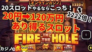 #310【オンラインカジノ|スロット🎰】20スロやるならこっち!20円➡120万円あり得るスロット|Fire in the hole