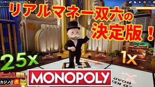 #311【オンラインカジノ ライブゲーム🎦】リアルマネー双六の決定版! 楽しくてMONOPOLYにまたつぎ込んでしまうのか?!