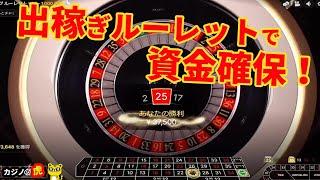 #312【オンラインカジノ ルーレット🎯】出稼ぎルーレットで資金補充💴 ライトニングルーレット