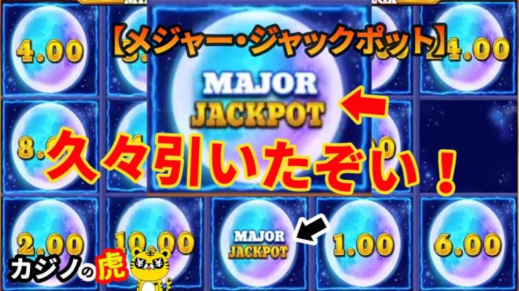 #322【オンラインカジノ|スロット🎰】「メジャー・ジャックポット」久々引いたぞい!