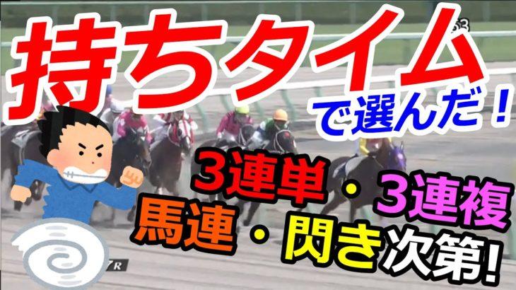 【競馬】3連単・3連複・馬連いろいろ券種ありますが…選ぶのムズイ!