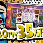 【オンラインカジノ】40円が350,000円に?!初めての動画が神回に!【ボンズカジノ検証リルデビル編】Lil Devil