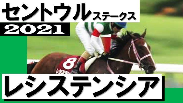 秋のスプリント王へ!快速牝馬レシステンシア重賞4勝目【セントウルステークス2021】
