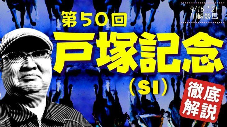 【田倉の予想】第50回 戸塚記念(SI)  徹底解説!