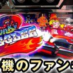 【新台】出玉率が高い6号機のファンキージャグラー2 桜#269