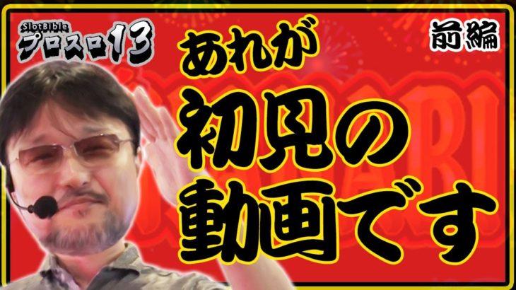 【プロスロ 第89弾 前編】ガリぞうが勝利目指してガチで立ち回る1日!