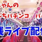パチンコ最新台から爆裂台を閉店まで!パチンコパチスロライブ配信!9/9