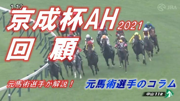 京成杯AH2021 回顧 インでタメたカテドラルが勝利! グレナディアガーズの敗因は 元馬術選手のコラム【競馬】