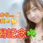 【競馬大予想!!!】新潟記念(GⅢ)大予想!!!