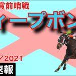 【海外競馬】フォア賞(G2)(2021年9月12日)/ディープボンド