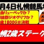 【競馬予想】GⅢ札幌2歳ステークス2021年9月4日 札幌競馬場