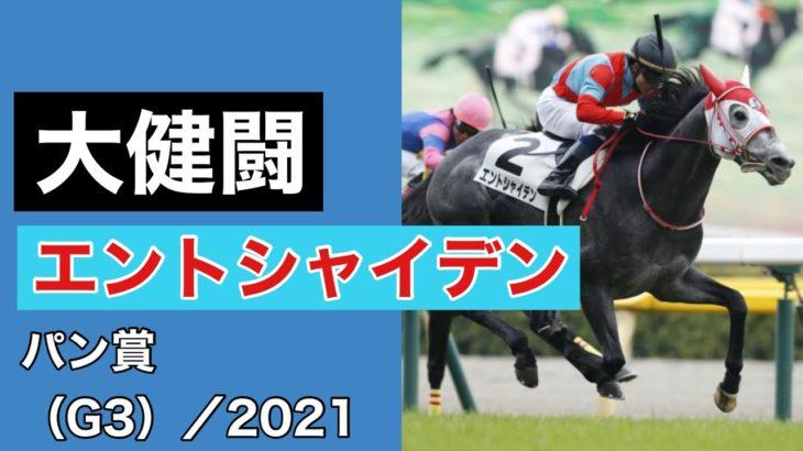 【海外競馬】パン賞(G3)(2021年9月12日)/ エントシャイデン出走