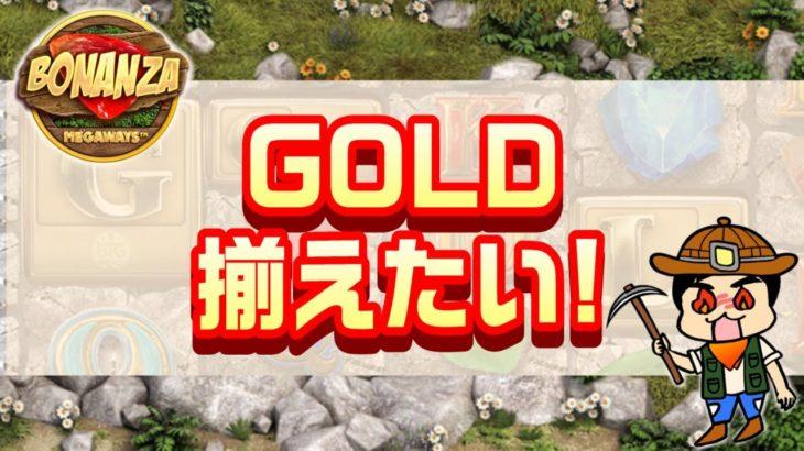 「ボナンザ」GOLD揃えたい!【オンラインカジノ】【ライブカジノハウス】【BONANZA】