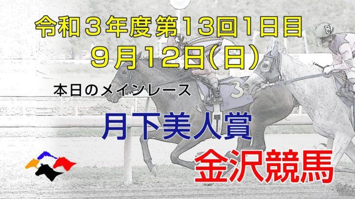 金沢競馬LIVE中継 2021年9月12日