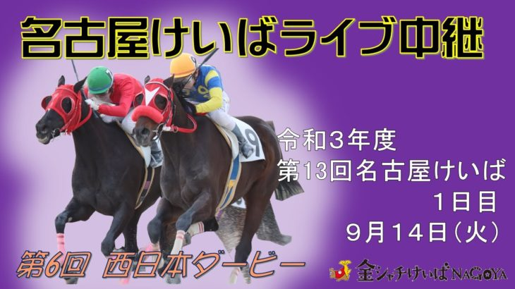 名古屋競馬Live中継 R03.09.14