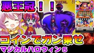 【マジハロ5】穢れMAXから?悪キングカボチャンス!【パチスロ/スロット】最新動画