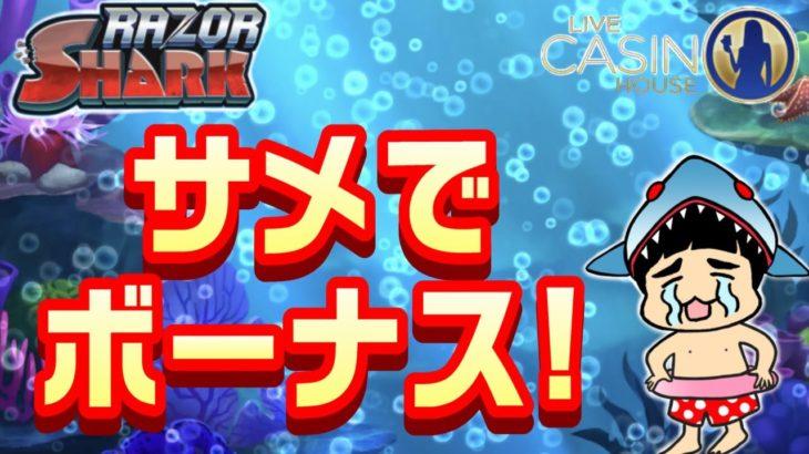「レイザーシャーク」サメでボーナス!【オンラインカジノ】【ライブカジノハウス】【RAZOR SHARK】