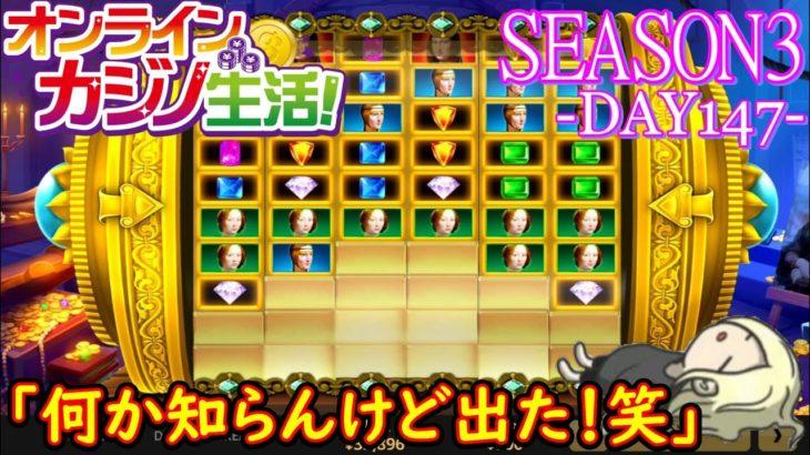 オンラインカジノ生活SEASON3-Day147-【BONSカジノ】