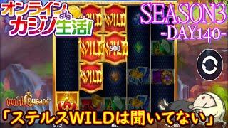 オンラインカジノ生活SEASON3【Day140】