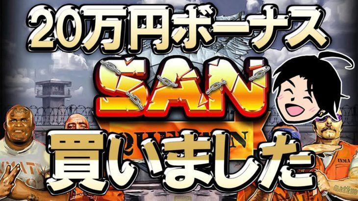 San Quentin20万円ボーナス購入!その結果は…。【オンラインカジノ】【San Quentin】【Leo Vegas】