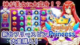 【オンラインカジノ】新台フリースピン大量購入!神が美女になってかえってきました【Starlight Princess】【BONSカジノ】