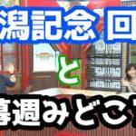 【競馬】 新潟記念回顧と新シーズンの見どころ!! 【競馬予想TV】