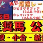 【週間競馬予想TV】2021年9月5日(日) 中央競馬全レースの中から推奨馬を紹介。札幌・小倉・新潟の平場、特別戦、重賞レース。今週デビューの注目新馬も紹介!注目馬を考察。【全レース】