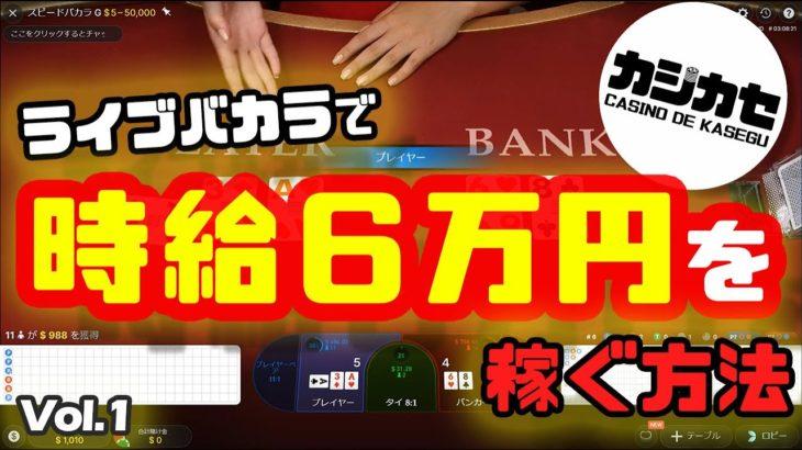 【実践オンラインカジノ】ライブバカラで時給6万円を稼ぐ方法! 少額資金でも大丈夫【マーチンゲール法】Vol.1