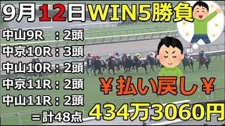 【競馬】¥WIN5¥払い戻し金¥434万3060円!48点で勝負!