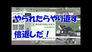 【競馬】やられたらやり返す 倍返しだ!複勝 編 【実践】複勝3万円勝負