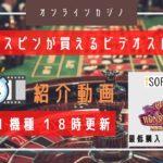 【オンラインカジノ】vol.077 QUEEN WONDERLAND MEGAWAYS