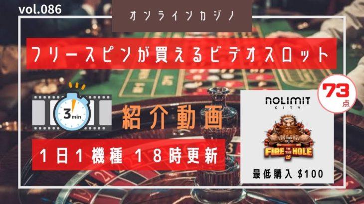 【オンラインカジノ】vol.086 FIRE IN THE HOLE