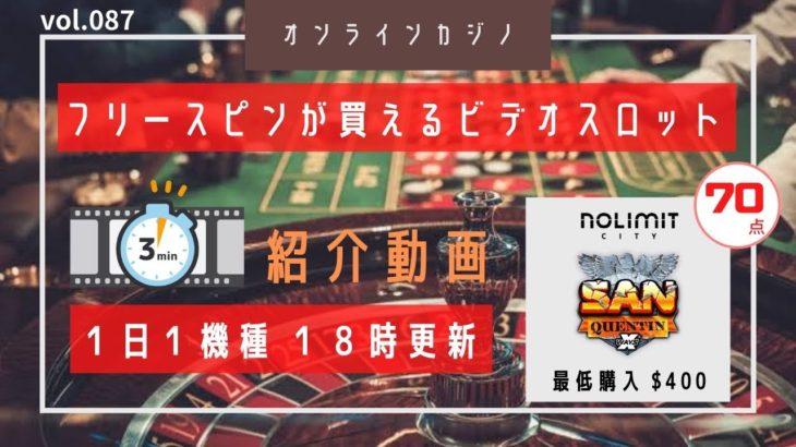 【オンラインカジノ】vol.087 San Quentin xWays