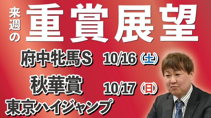 棟広良隆の重賞展望!府中牝馬S 10/16 秋華賞・東京ハイジャンプ 10/17