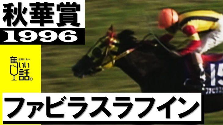 「うわぁ、これはすごい競馬になった!」ファビラスラフイン【秋華賞1996】