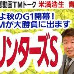 【競馬ブック】スプリンターズステークス 2021 予想【TMトーク】(栗東)