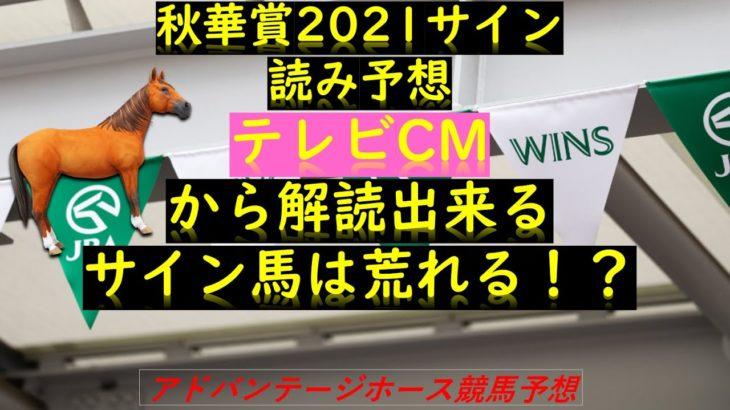 秋華賞2021競馬予想 CM解読のポイントはテロップ!サイン予想