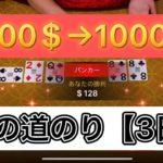 【3日目】300$→1000$までの道のり【バカラ】【オンラインカジノ】