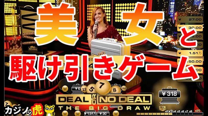 #331【オンラインカジノ|ライブゲーム🎦】大きく勝ちに行くか!手堅く遊ぶか!の駆け引きゲーム|DEAL OR NO DEAL THE BIG DRAW