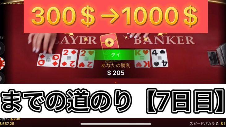 【7日目】300$→1000$までの道のり【バカラ】【オンラインカジノ】