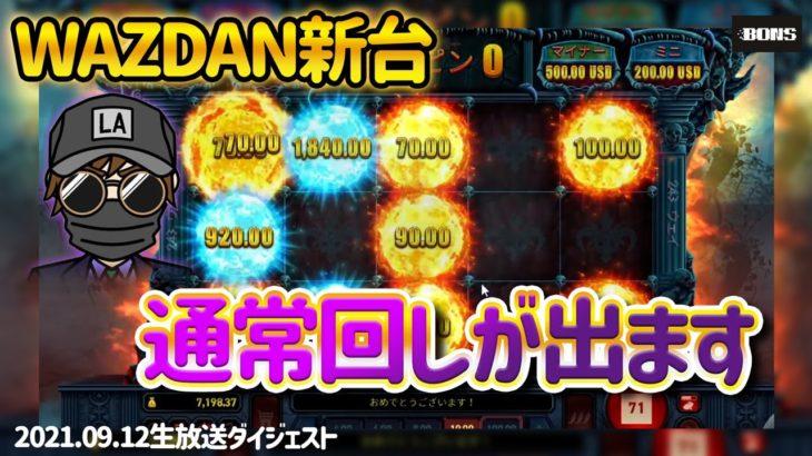🤖通常回ししか勝たん!目指せグランドジャックポット!【オンラインカジノ】【BONS kaekae】