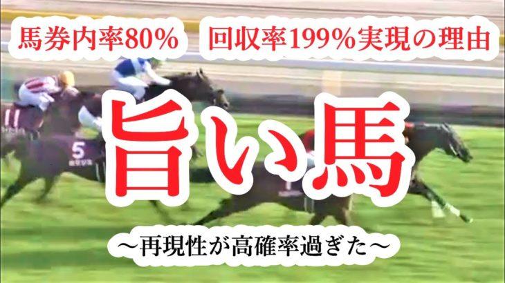 【競馬検証 予想】利確条件で旨い馬を炙り出す!高確率&安定力が強みの馬券戦略!
