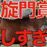 【完全に別物】やはり欧州の馬場は日本馬に合わないのか?あまりにも高い壁を改めて実感。【競馬】
